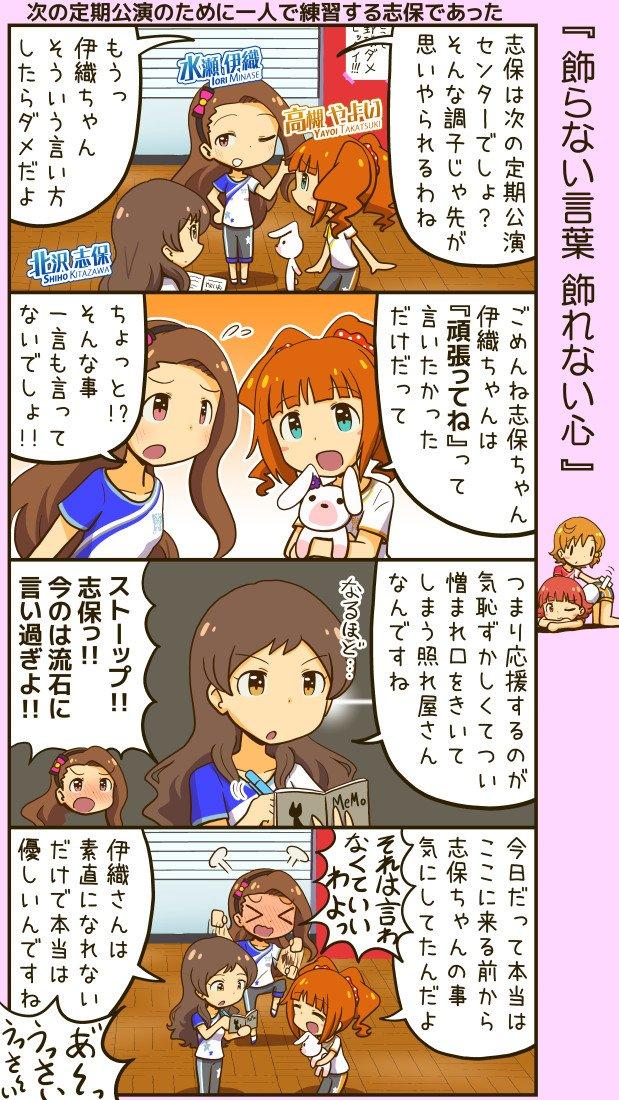 ミリシタ四コマ。真面目に勉強する志保さんの漫画です。