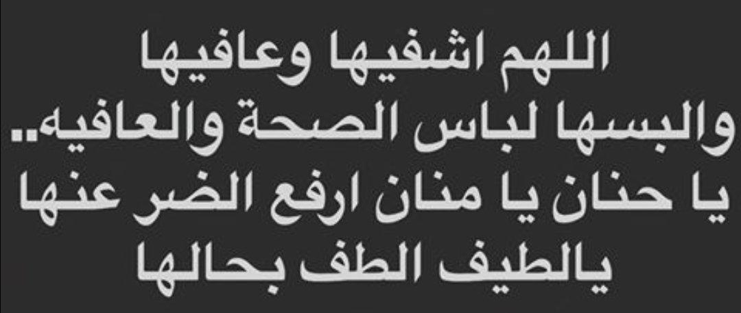 بنية شفاء صديقتي Sadaqah 1098 Twitter 8