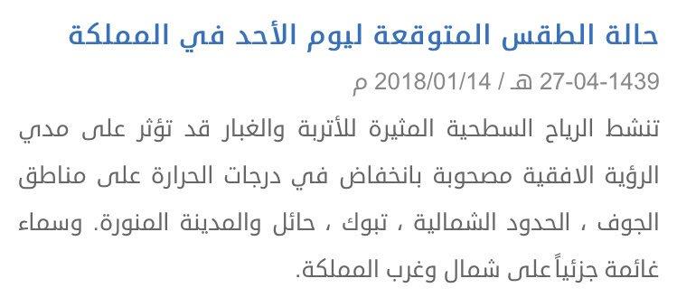 #الأرصاد حالة الطقس المتوقعة ليوم الأحد...