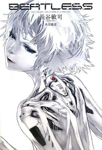 アニメ BEATLESS 原作  →  https://t.co/QBenqrH...