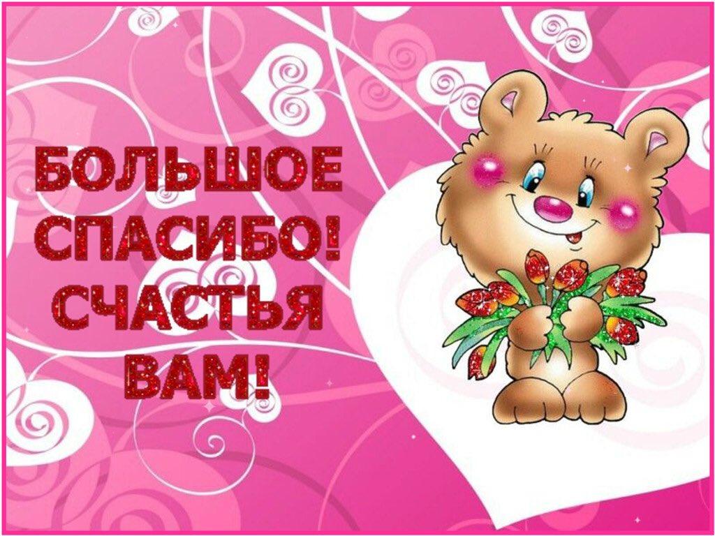 Картинки спасибо за счастье, открытки