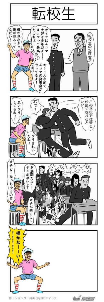 【今日の4コマ漫画】4コマ発表会 (ショルダー肩美) omocoro.jp/comic/129899…