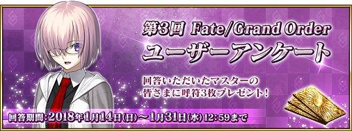 【カルデア広報局より】 現在、第3回 Fate/Grand Order ユーザーアンケートを実施して…