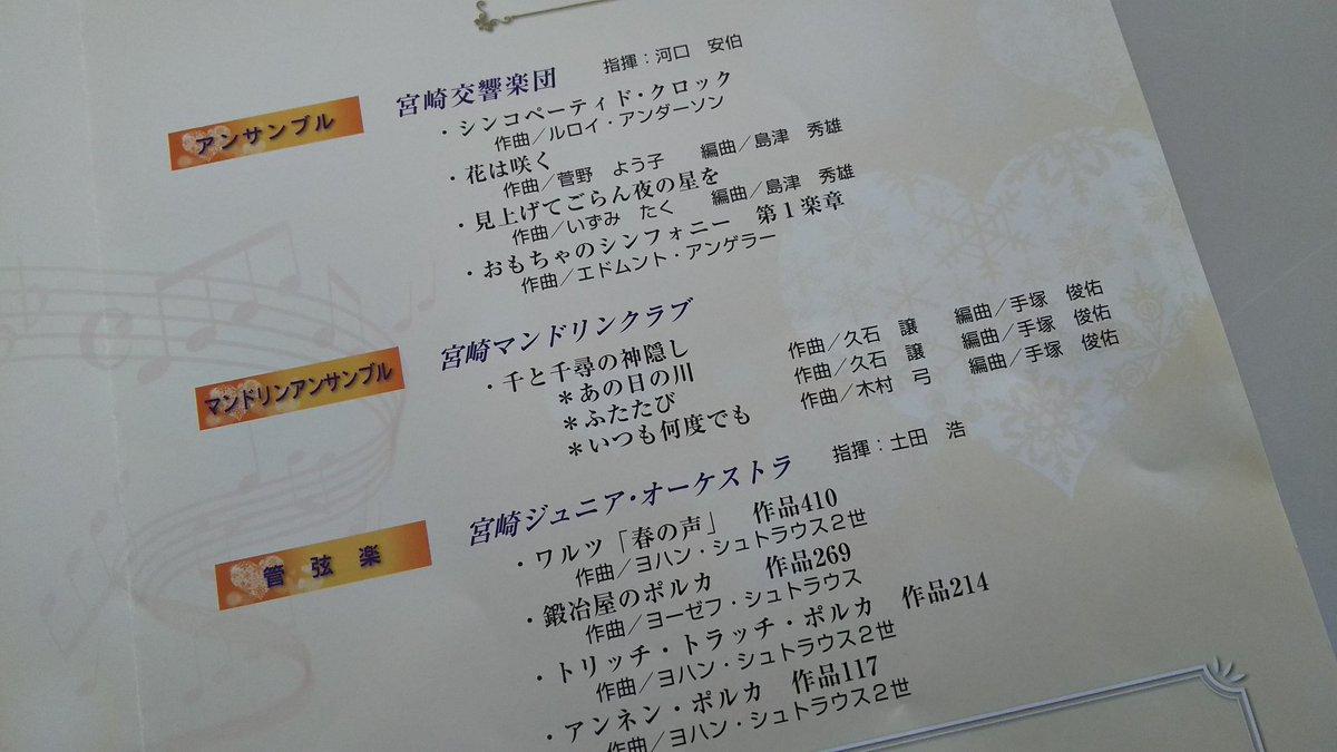 宮崎マンドリンクラブ (@miyaman...
