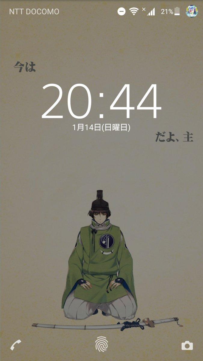 零 Rei On Twitter 3周年の刀剣男士正座のイラストを使って壁紙を