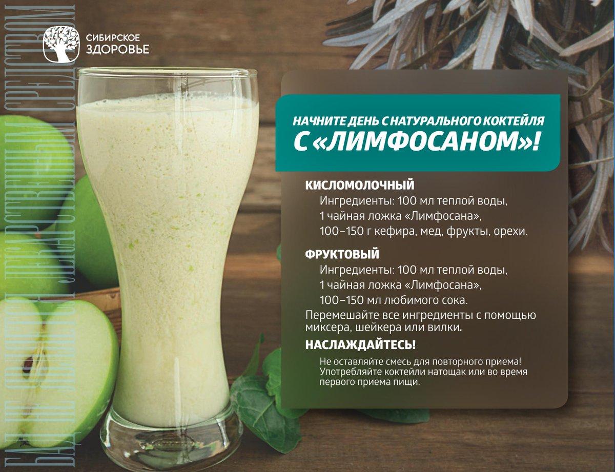 Сибирское здоровье и программа похудения