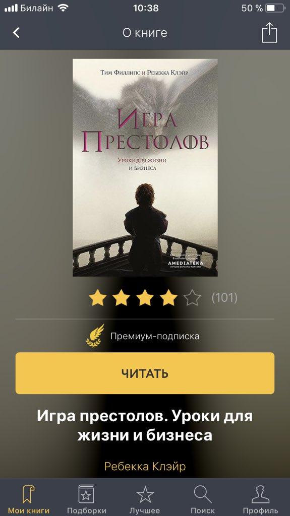 Книга игры престолов скачать бесплатно
