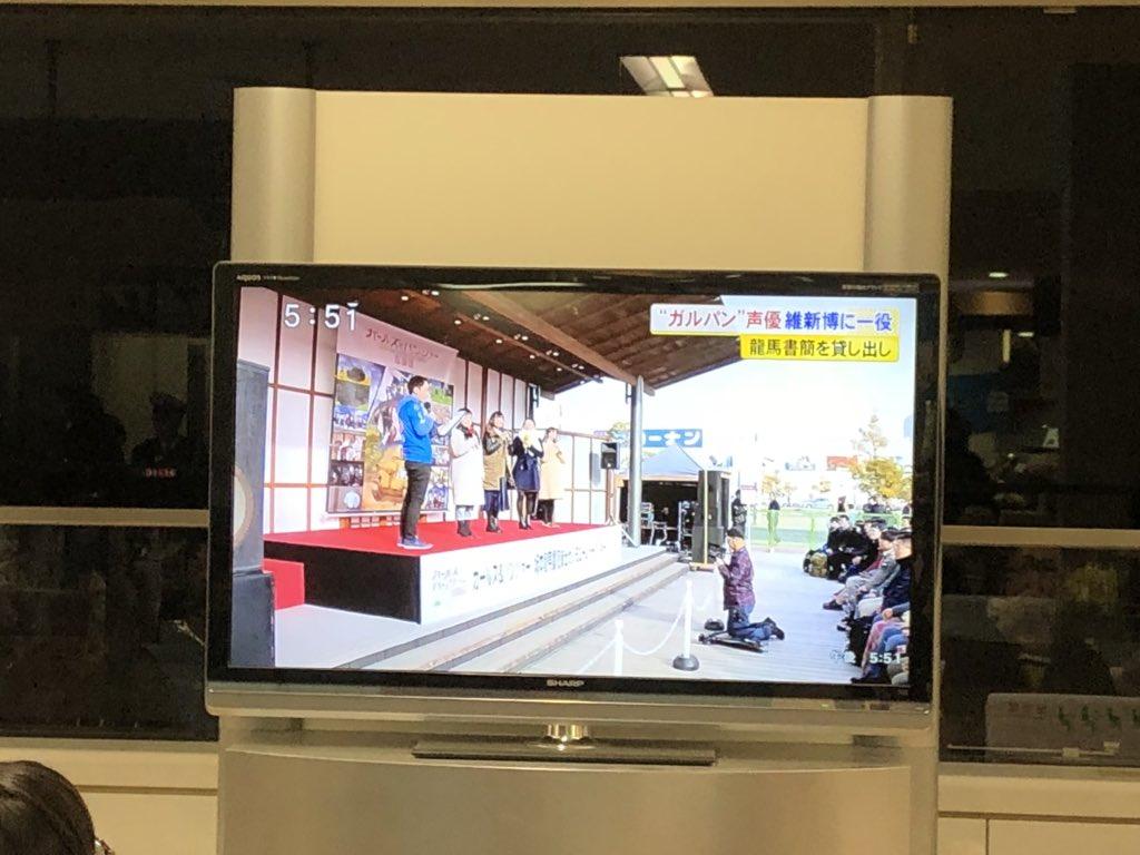 「坂本龍馬 書簡貸出セレモニー&トークショー」の模様が、早速夕方のニュースで流れました!偶然遭遇して…