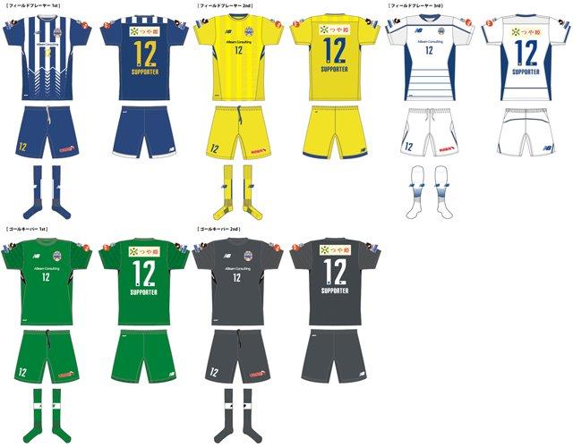 【お知らせ】2018シーズン ユニフォームデザイン決定のお知らせ montedioyamagata.…