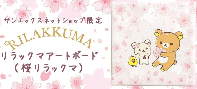 #桜リラックマ のデザインのアートボードが新登場🌸 このアートボードを飾れば、お部屋に春がやってくる…