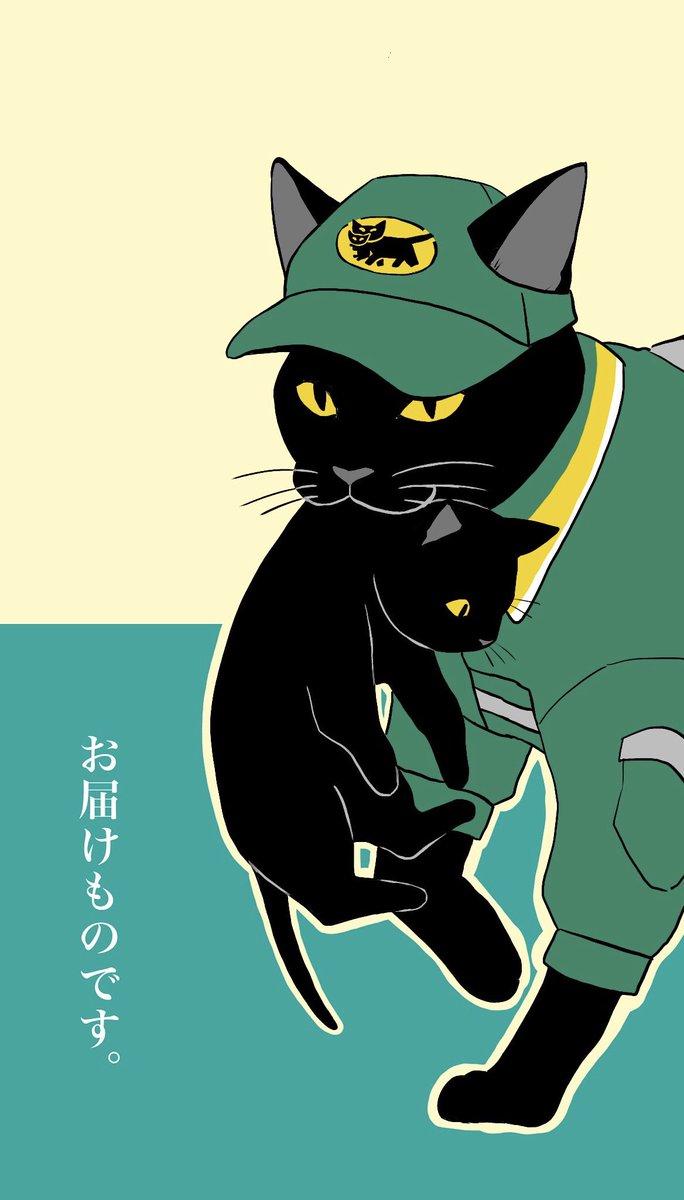 黒猫配達員が癒しを配達してくれる?!wwこんな配達員に会ってみたい〜!