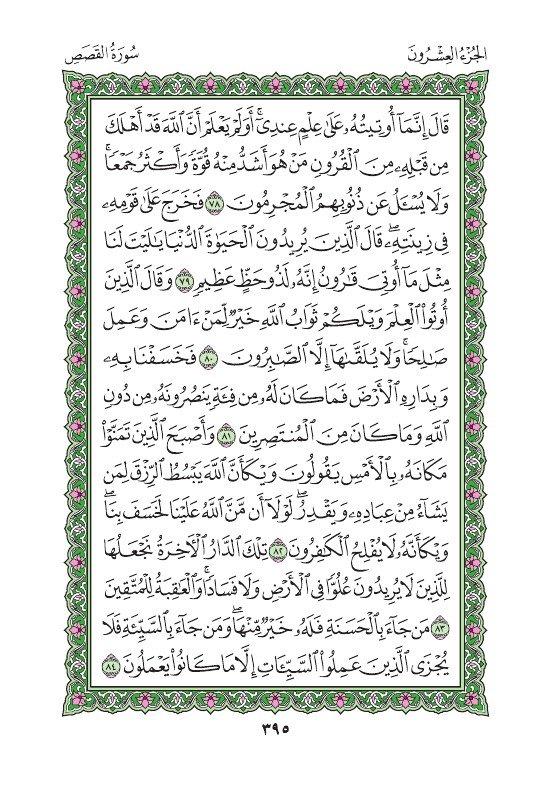 سورة القصص ص 395 إسمعها> ayah.im/395.P ✨ يارب عافي بدن كل من ينشر كلامك ✨
