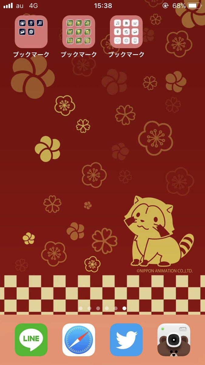 こいちゃん در توییتر 三太郎の日の度にラスカルは壁紙とアイコンを