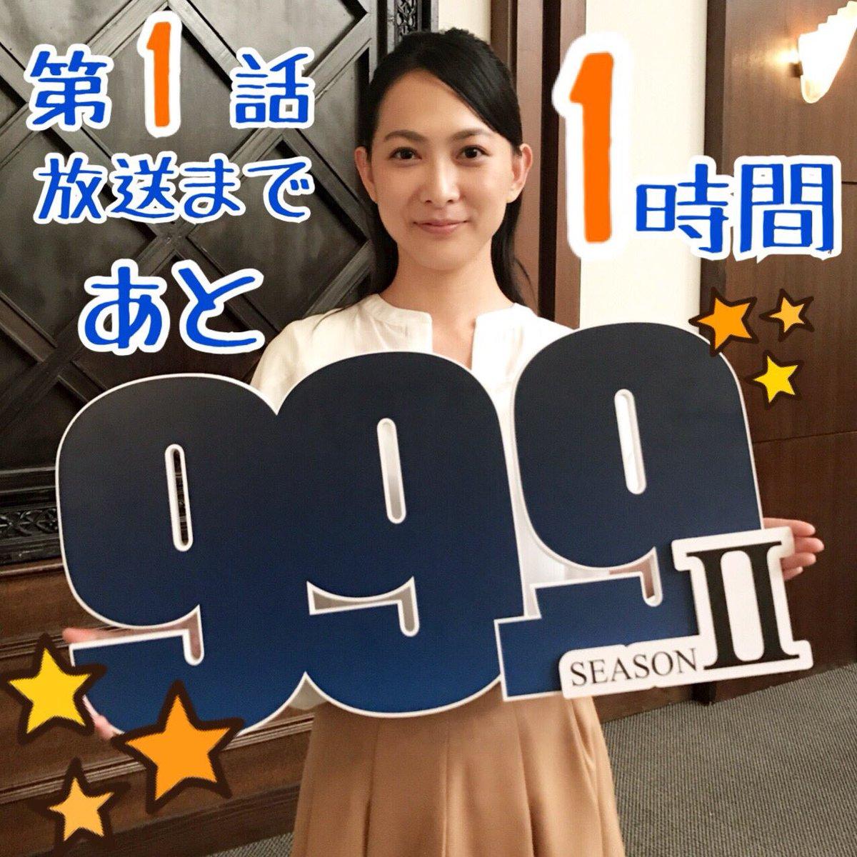 いよいよ1時間前です! 1話ゲストの谷村美月さんがカウントダウン! 皆さん、是非お楽しみください! …