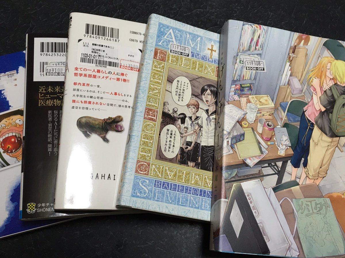 test ツイッターメディア - 108円収穫漫画その3。その他ブコフと古市でいろいろ。吾輩の部屋であるはとよ田みのる先生がかなり推してたので気になってました。この5冊で518円! https://t.co/nbRSDxdUC0
