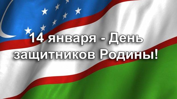 Картинки с днем защитника родины узбекистан