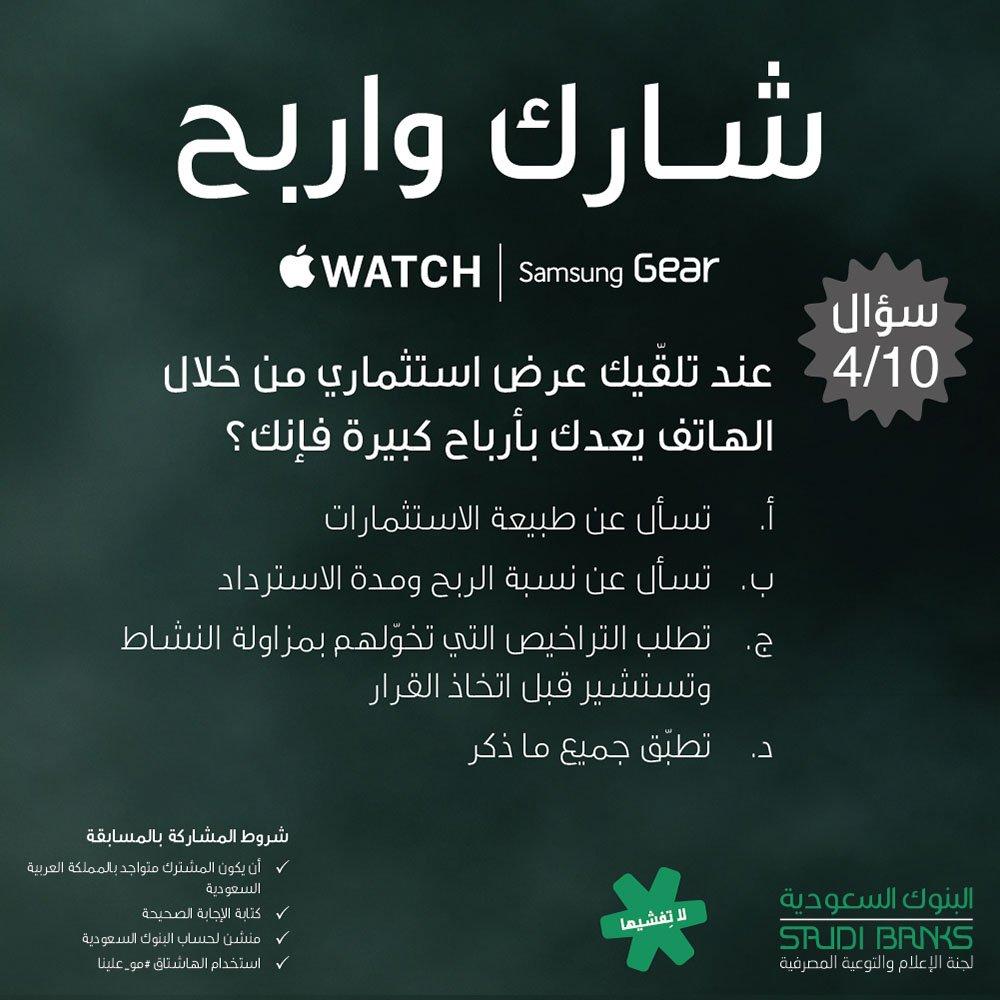 RT @SaudiBanks_info: شارك بالإجابة الصحيحة واربح Samsung Gear S3/Apple Watch  #مو_علينا https://t.co/EtE1JRstmT