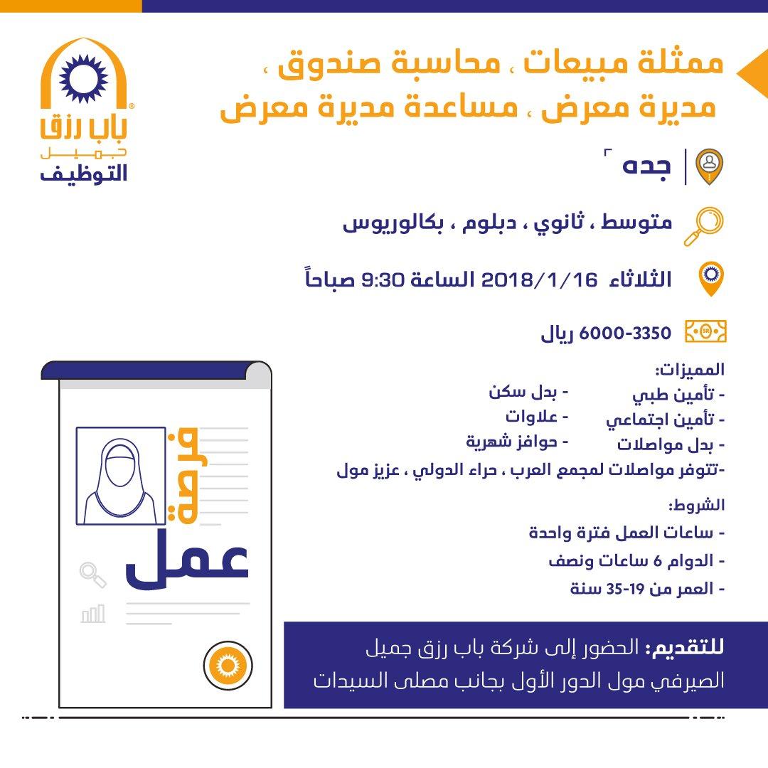 وظائف نسائية شاغرة لمؤهل المتوسط فأعلى والمقابلات يوم الثلاثاء في جدة
