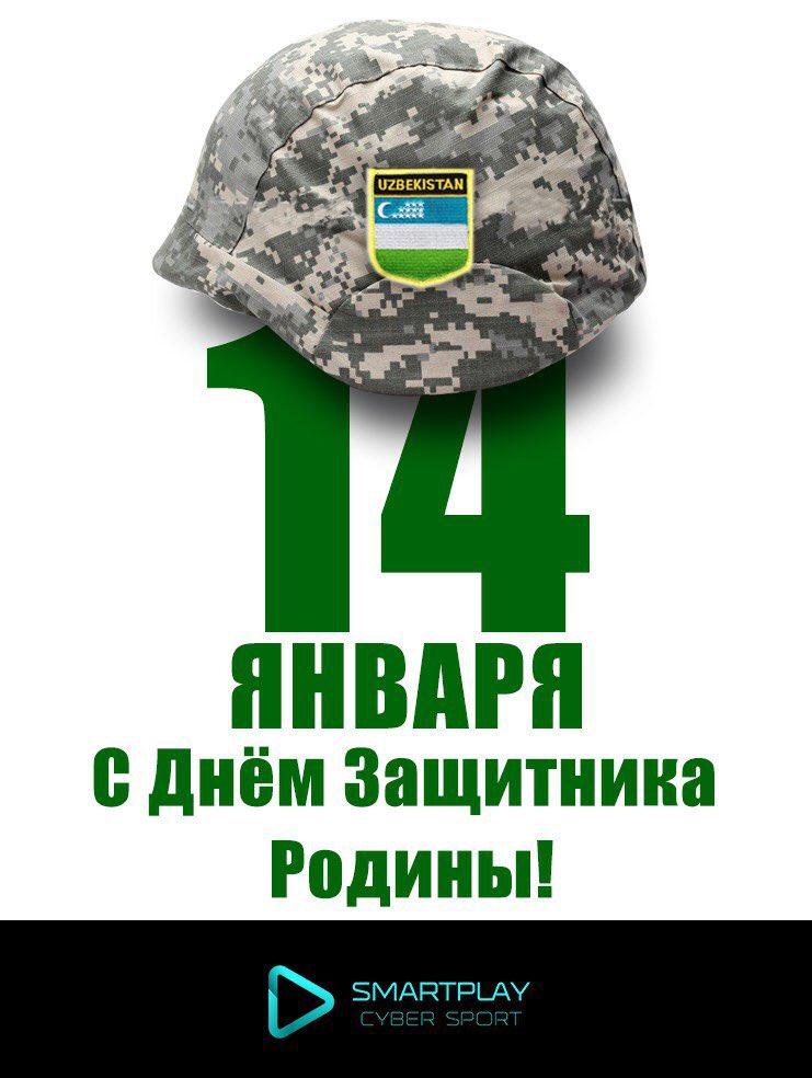 поздравление с 14 января с днем защитника отечества