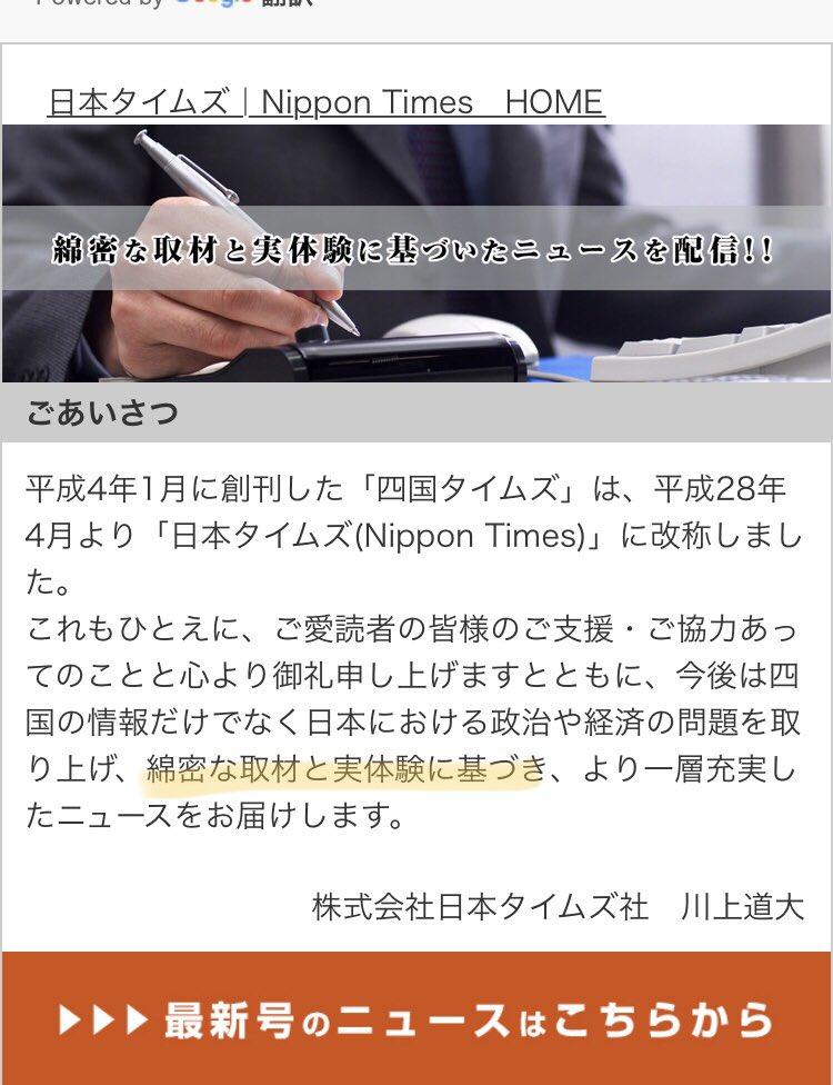 日本タイムズ hashtag on Twitte...