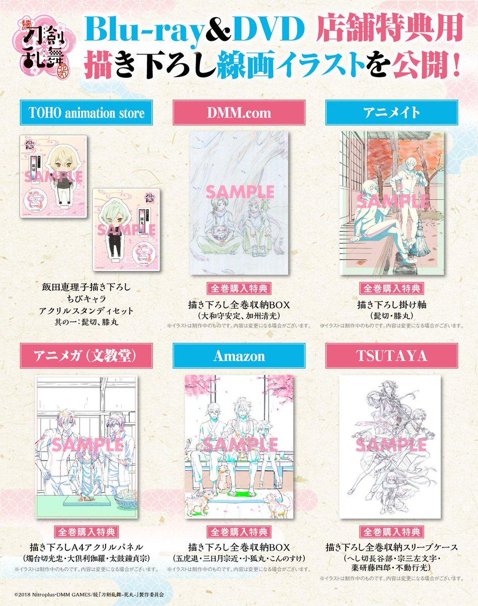 【Blu-ray&DVD】続『刀剣乱舞-花丸-』Blu-ray&DVD店舗特典用の 描き下ろしビジュ…