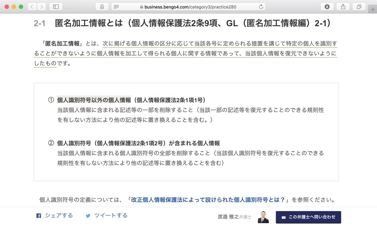 極め付けはこれ。「個人識別符号以外の個人情報」って何? 1号個人情報は個人識別符号を含む場合もあるんですけど? こhttps://t.co/cOqt0gd229れ (1号個人情報は個人識別符号が含まれないもの?)と同じ勘違いをしている臭い。法律家がこんな基礎的な条文読み込みすらできない日本。終わるしかない。