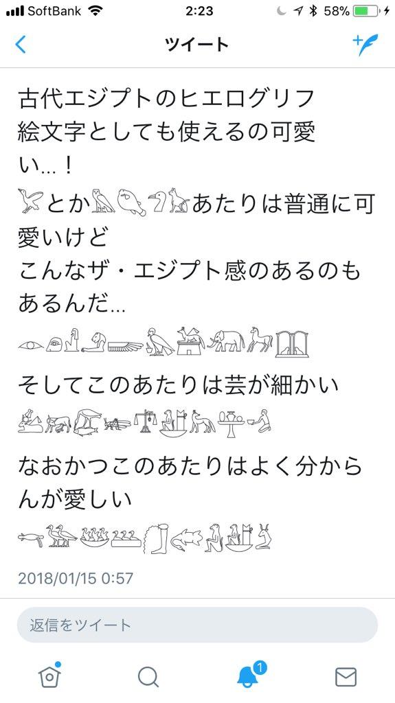 ヒエログリフ 絵文字 コピペ 特殊記号一覧表(数値なしコピペ用)