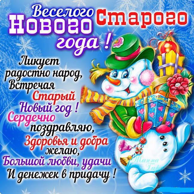 Поздравление на старый новый год в картинках