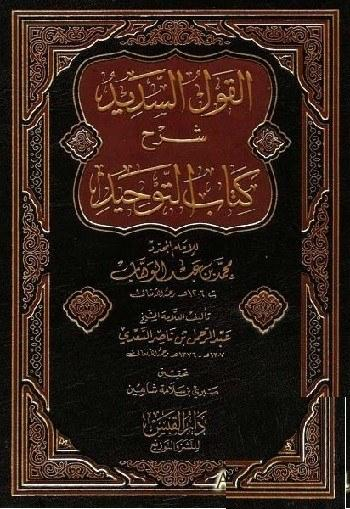 Class Resumed: Al-Qawlu as-Sadīd – The Explanation of Kitāb at-Tawḥīd