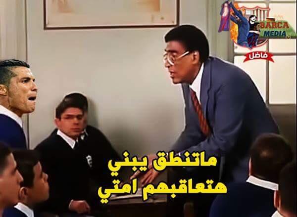 يعني كريستيانو😂 لاهو اللي ينافس مع فريقه...