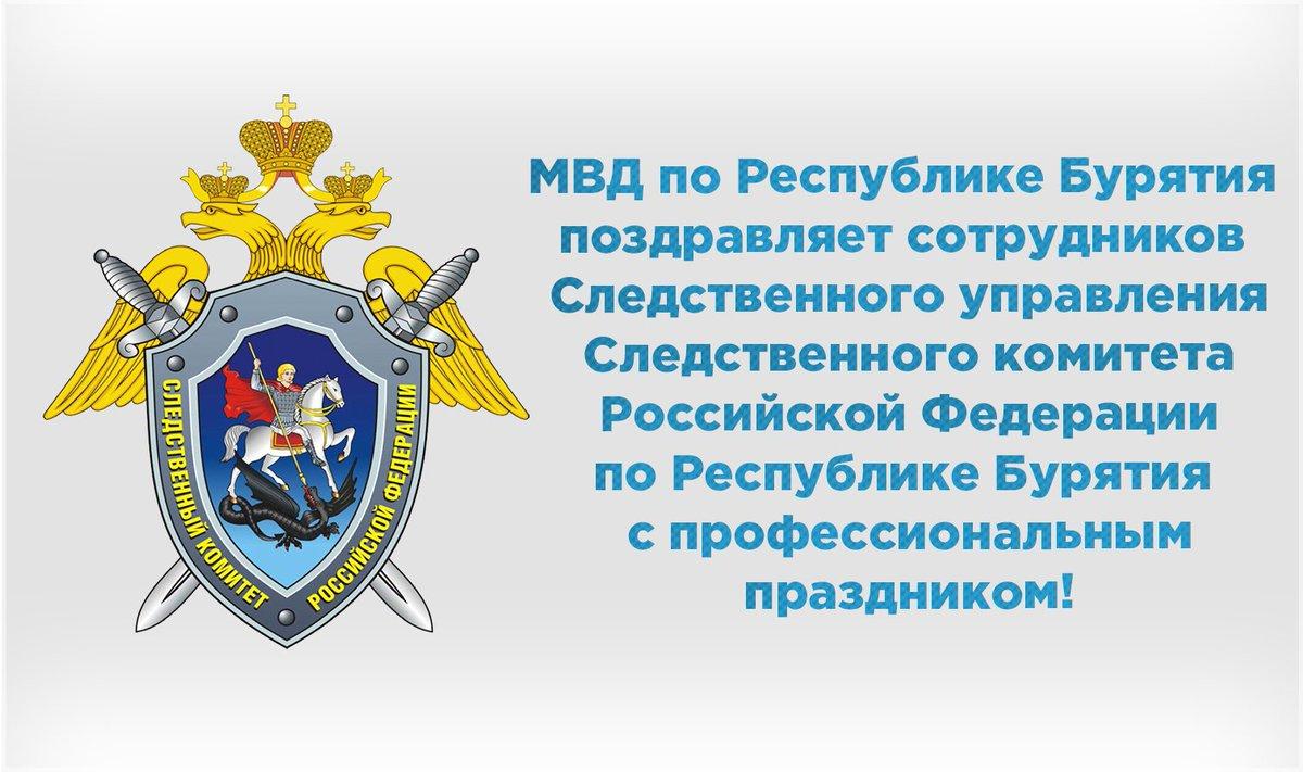 Поздравление работников следственного комитета