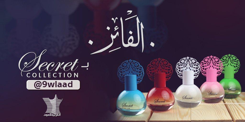 نبارك للفائز معنا بـ ' Secret Collection...