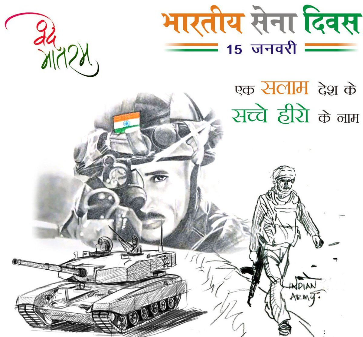 Army Day - 15 January  IMAGES, GIF, ANIMATED GIF, WALLPAPER, STICKER FOR WHATSAPP & FACEBOOK