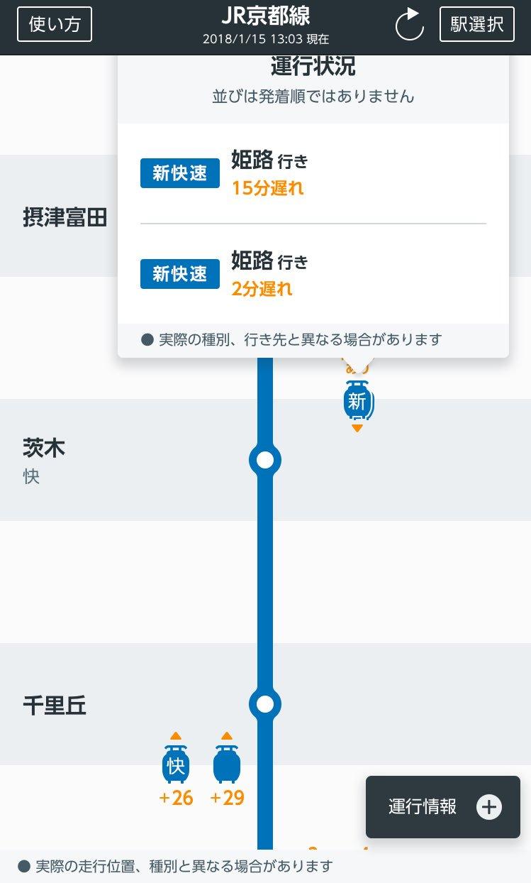 画像,茨木-千里丘間の沿線火災で普通電車運転見合わせらしいけど、この感じだと快速新快速も止まってしまった感じか https://t.co/ga98hOI1gA…