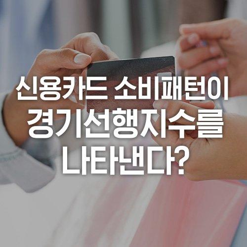 신용카드 소비패턴을 보면 미래를 알 수 있다? #신용카드 와 #경기선행지수 의 유사점  무엇인지 자세히 알아볼까요? >>https://t.co/RmGR3yI8V0