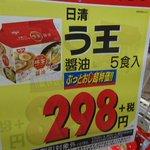 一体何の王様なの?スーパーの特価品に日清の『う王』!