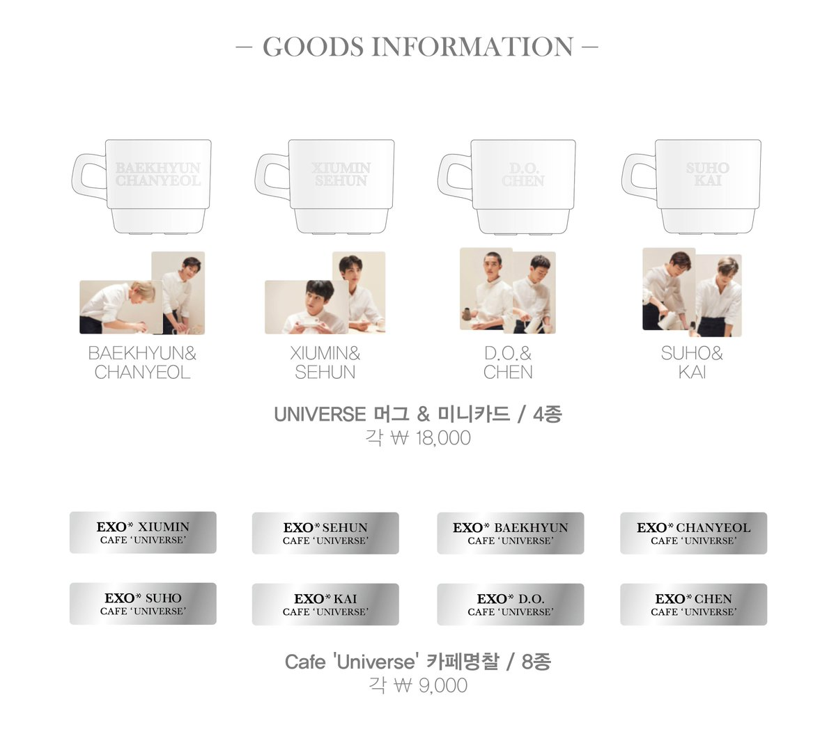"📢EXO ""UNIVERSE"" 앨범 Official Goods 안내 자세한 내용은 각 판매처 공지를 참고해주세요. #EXO #엑소 #UNIVERSE"