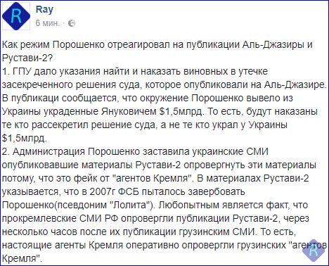 Рада должна разработать и принять законопроект о противодействии фейкам, - Герасимов - Цензор.НЕТ 7677