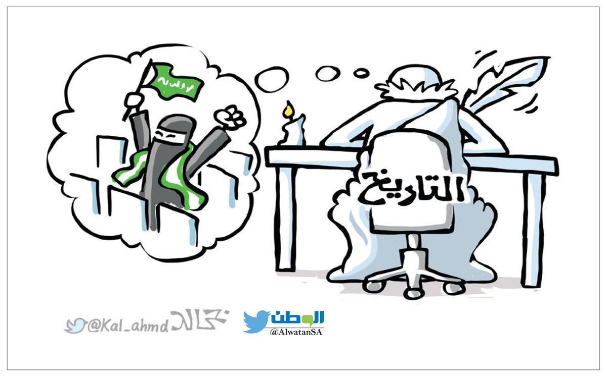 RT @AlwatanSA: #كاريكاتير #صحيفة_الوطن #كارتون @kal_ahmd https://t.co/PKgzvTbILF
