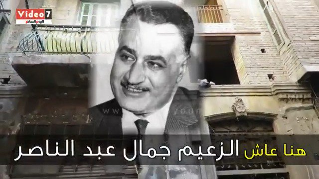 RT @youm7: فى ذكراه المئوية.. هنا عاش الزعيم جمال عبد الناصر https://t.co/a2Wlx8X585