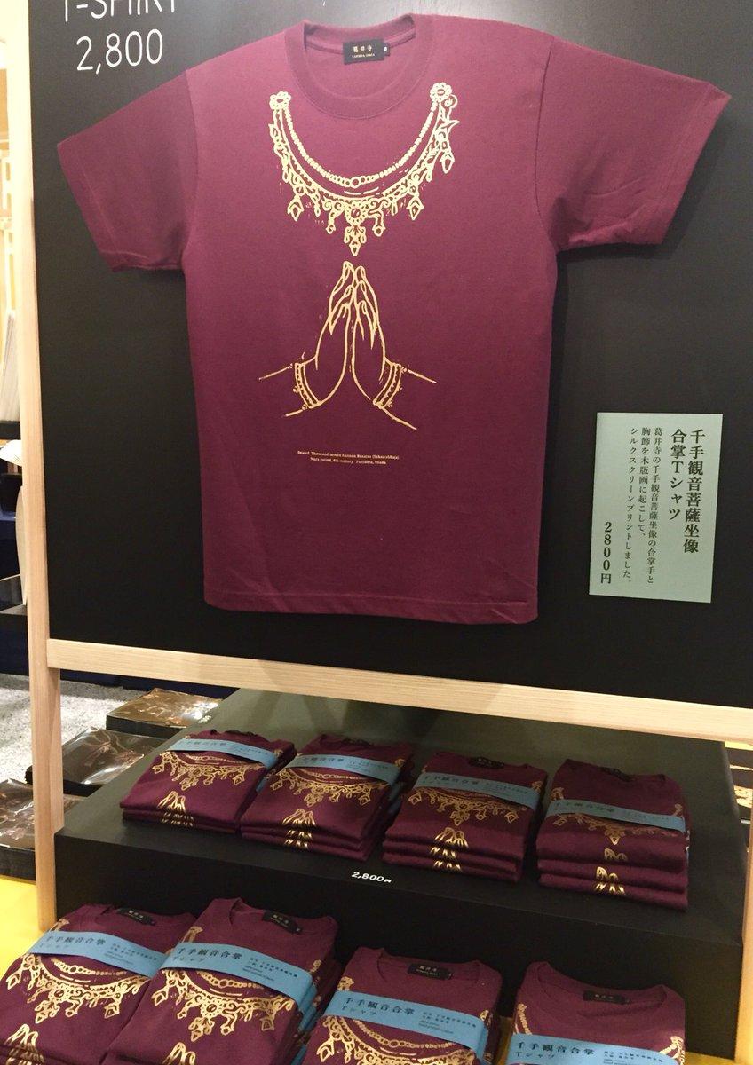 「仁和寺展 千手Tシャツ」の画像検索結果