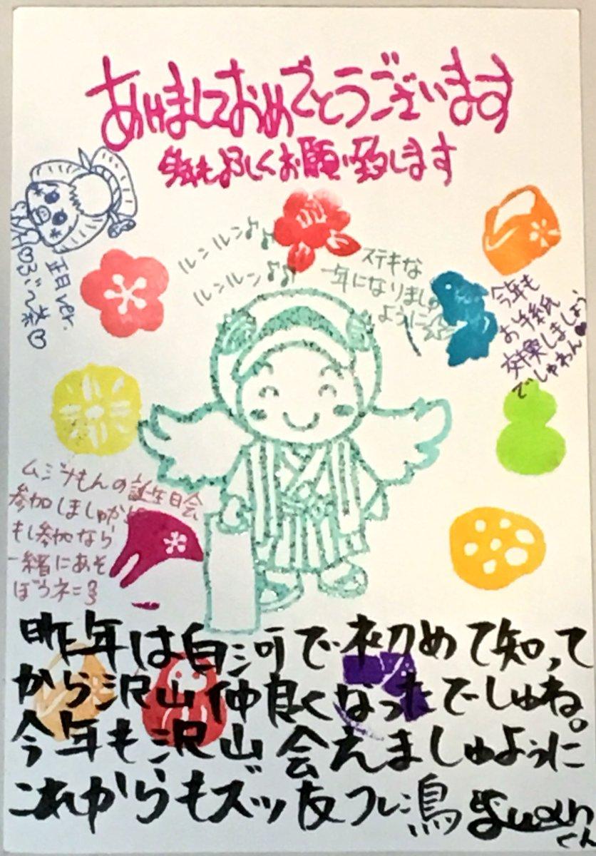 """狭山ぶ〜茶、1/25(木)自宅 on twitter: """"すわん君☆年賀状ありがと茶"""