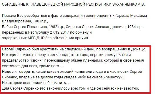 """Наемники РФ запретили """"чиновникам"""" и """"бюджетникам"""" выезжать из ОРДЛО - Цензор.НЕТ 914"""