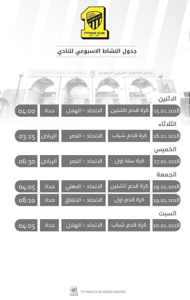 RT @ittihad: جدول النشاط الأسبوعي للنادي  #روح_الاتحاد https://t.co/dRjVnh3HlB