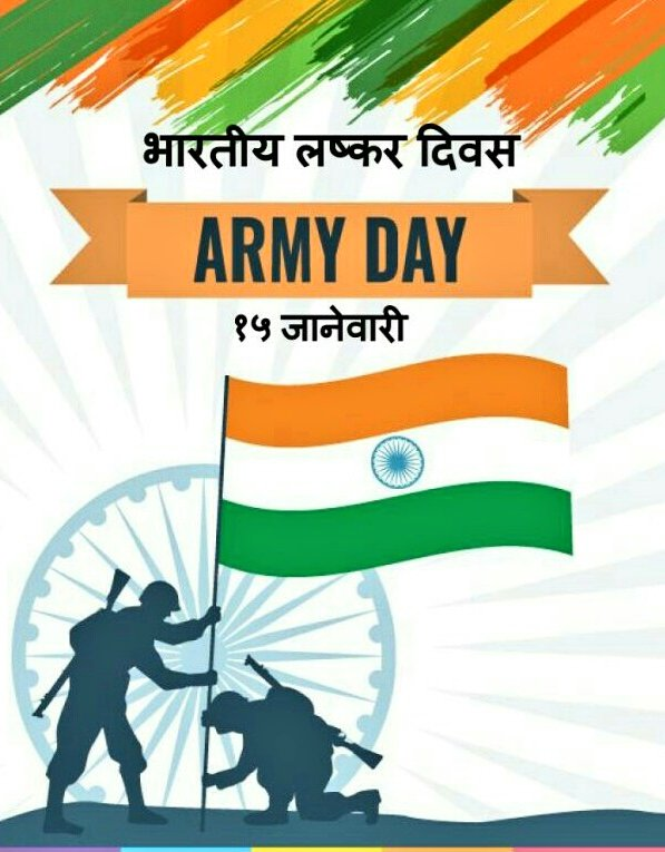 Salute to Indian Army Day - Jan15