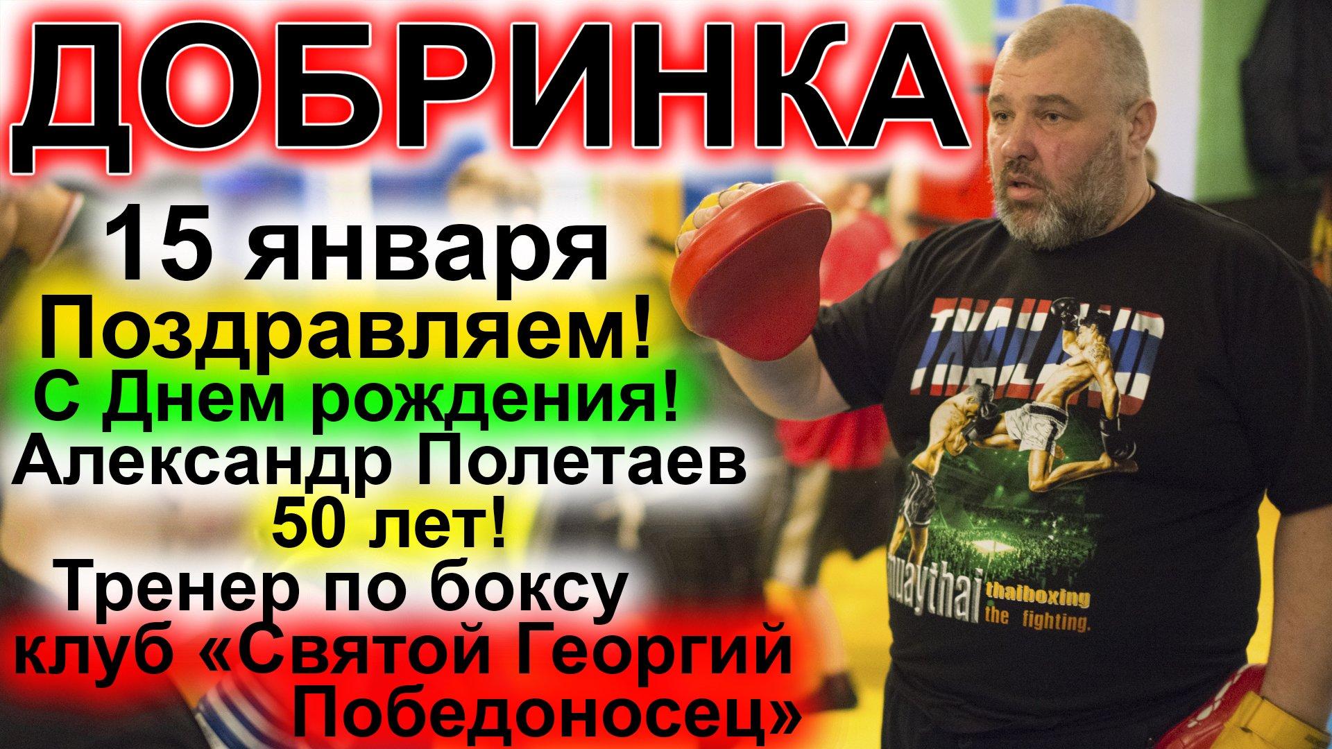 Поздравление тренера по боксу с днем рождения в прозе