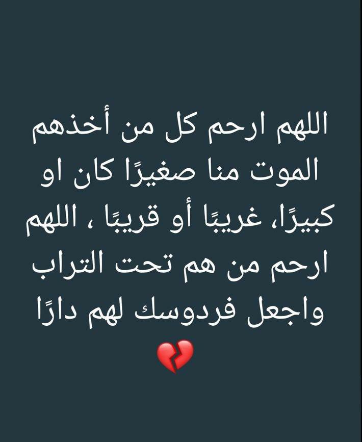 الله يرحمك يا غالي ويجعل مثواك الجنه Cbsjakai Twitter