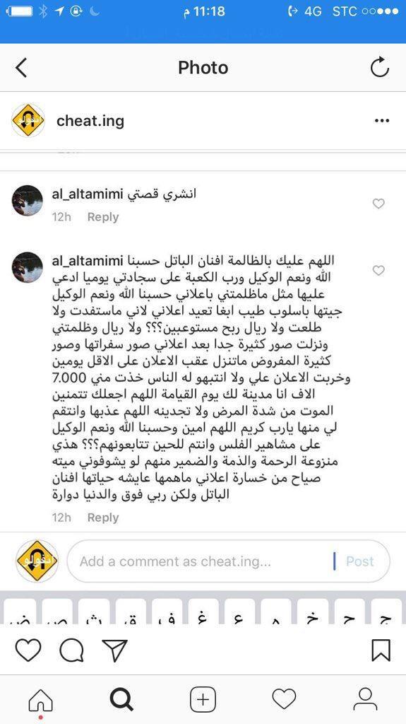 RT @al_noo44: #تبليك_افنان_الباتل_ونملتها8 حسبي الله 😢 https://t.co/0vsj71IN5T