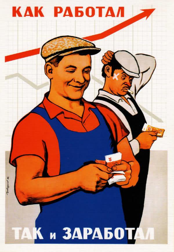 Смешные картинки с советскими плакатами, днем рождения юлиане
