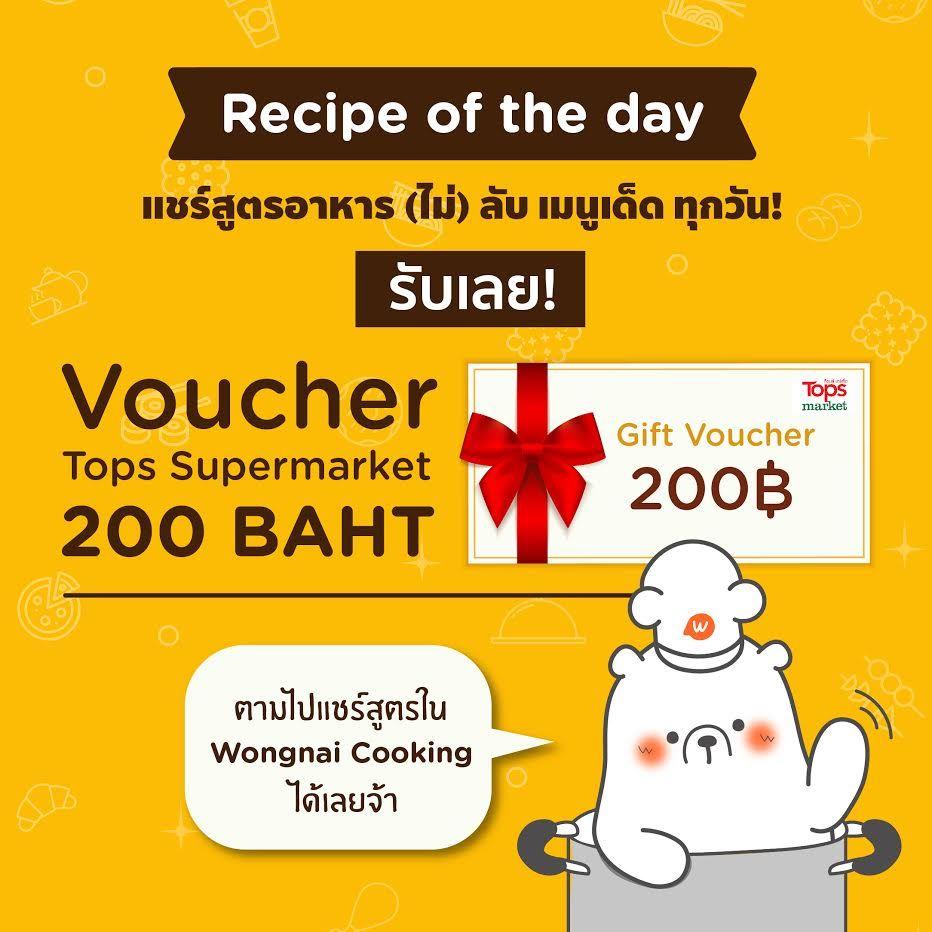 Wongnai On Twitter แค แชร ส ตรอาหาร ไม ล บ เมน เด ด ท กว น